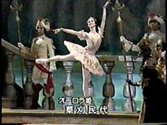 眠れる森の美女 牧阿佐美バレエ団公演